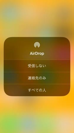 AirDrop 範囲