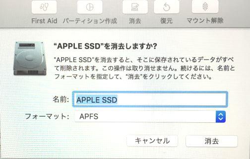 APFSボリューム Apple SSD 消去