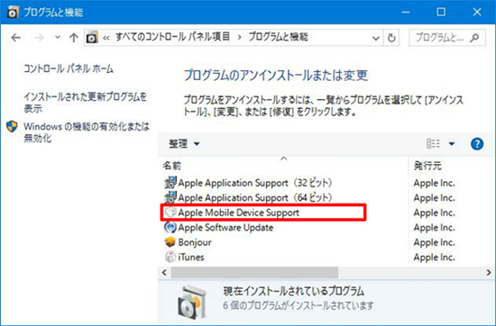 Apple Mobile Device Supportを確認