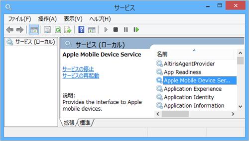Apple Mobile Device Serviceを再起動