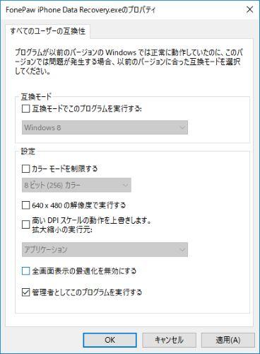 管理者 Windows ユーザー 互換性