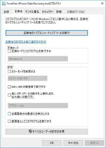 管理者 Windows ユーザー プロパティ