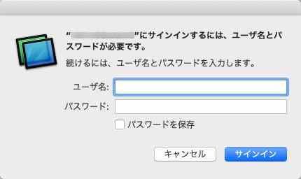 ユーザ名とパスワード