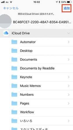 iCloud drive 追加