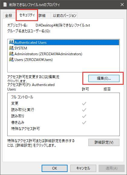 ファイルセキュリティ設定