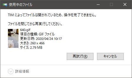ファイル使用中