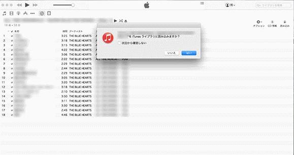 iTunes プレイリスト