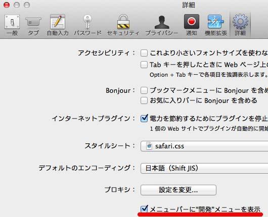 Safari 環境設定 メニューバーに開発メニューを表示