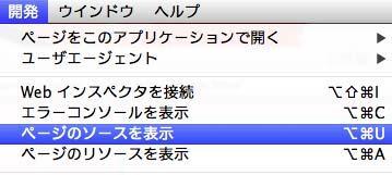 Safari 環境設定 ページのソースを表示