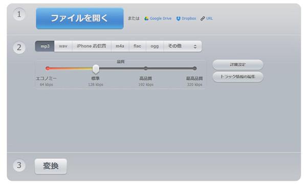 オンラインオーディオコンバーター ファイル 開く