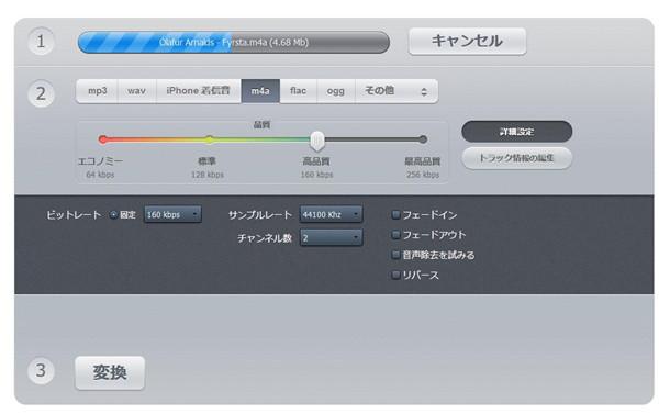 オンラインオーディオコンバーター アップロード