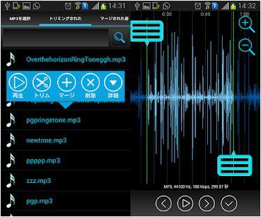 MP3カッター 画面