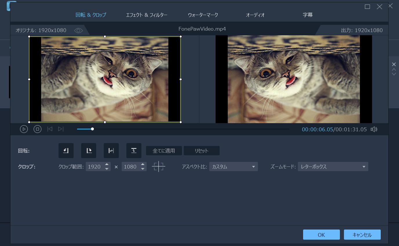 動画の回転を設定