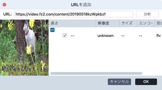 FonePaw スーパーメディア変換 URLをコピー