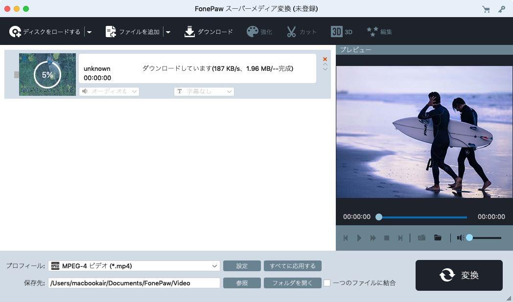 FonePaw スーパーメディア変換 ダウンロード