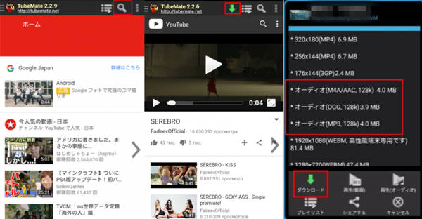 Android YouTube動画音声抽出