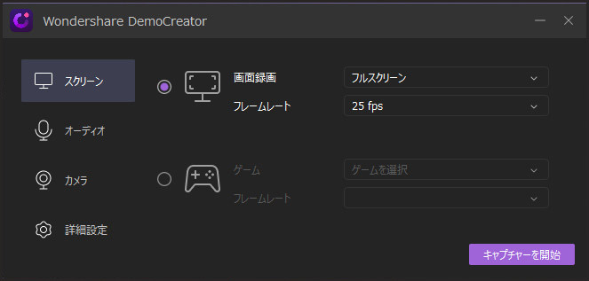 Wondershare DemoCreator 画面