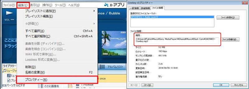 x‐アプリ保存先