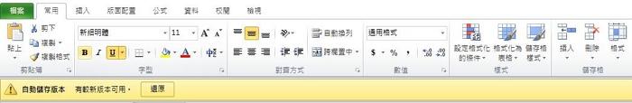 復原未儲存Excel檔案