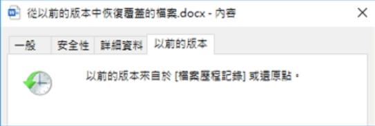 從以前的版本復原覆蓋的檔案