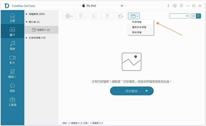 新增 iPhone/iPad 相簿儲存從電腦傳入的照片