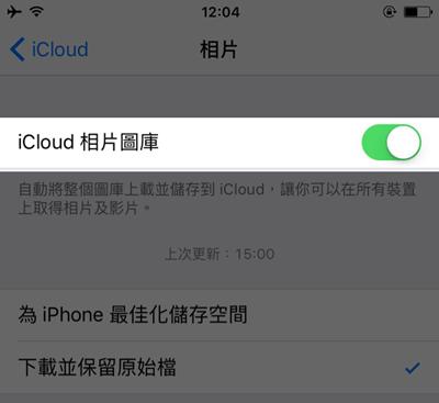 關閉iCloud相片圖庫