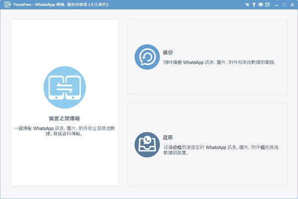 WhatsApp Transfer Homepage