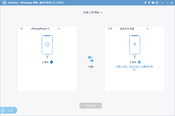 iOS Device To Device Transfer