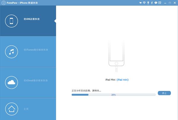 開始掃描iphone資料