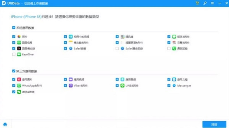 Tenorshare iPhone資料救援軟體介面