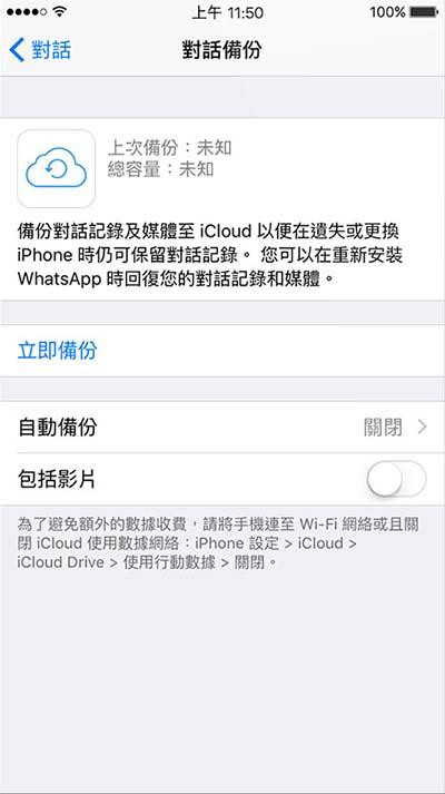 從 WhatsApp 內建還原對話功能救回被刪訊息
